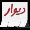 دانلود جدیدترین نسخه دیوار اندروید Divar 11.1.2 خرید و فروش جنس دست دوم