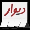 دانلود جدیدترین نسخه دیوار اندروید Divar 11.1.21 خرید و فروش جنس دست دوم