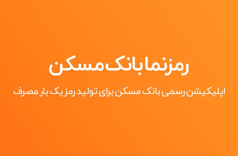 دانلود رمزنما بانک مسکن برای اندروید و آیفون Ramz Nama Maskan Bank OTP 1.1