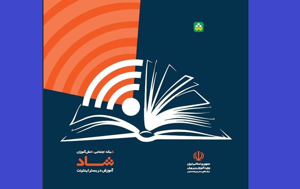 دانلود برنامه شاد 3 جدید آموزش و پرورش + نصب رایگان